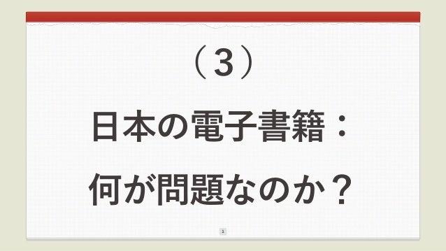 (3) 日本の電子書籍: 何が問題なのか? 1
