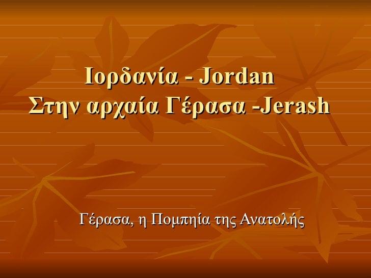 Ιορδανία   -  Jordan Στην αρχαία Γέρασα   - Jerash Γέρασα, η Πομπηία της Ανατολής