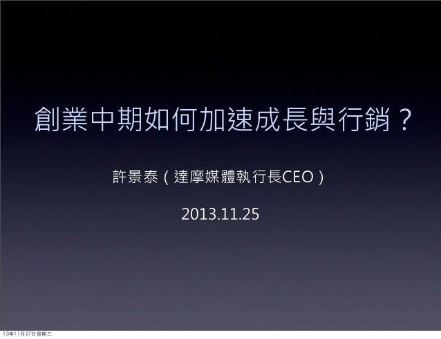 創業中期如何加速成長與行銷? 許景泰(達摩媒體執行長CEO) 2013.11.25  13年11月27日星期三