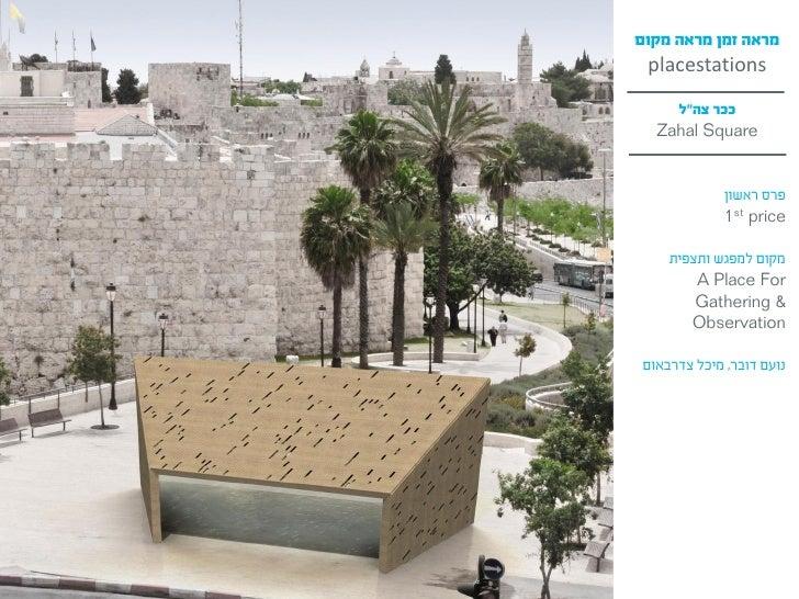 """מראה זמן מראה מקום placestations    ככר צה""""ל  Zahal Square             פרס ראשון             1st price  ..."""