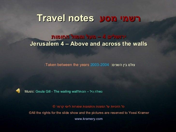 Travel notes רשמי מסע          ירושלים 4 – מעל וממול החומות   Jerusalem 4 – Above and across the walls             :Ta...