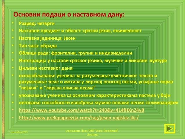 Jesen - integrativni dan - Radojka Lala Stefanovic Slide 3