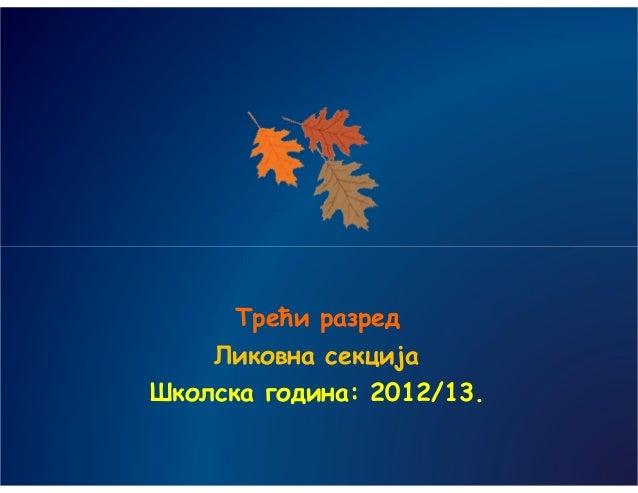 Jesen-zima 2012/13.