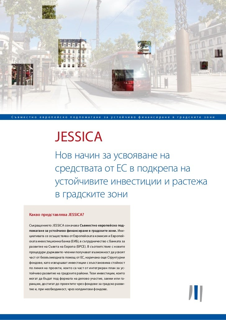 JESSICA                             JESSICA?            JESSICA                                                      -    ...