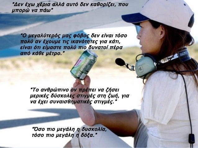 Jessica cox greek