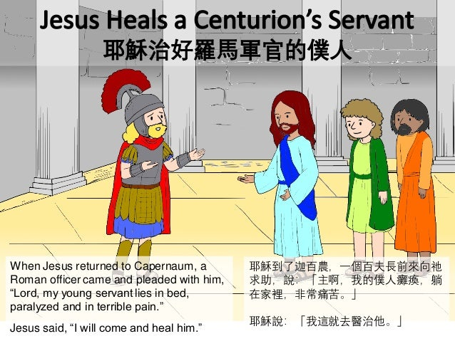 """When Jesus returned to Capernaum, a Roman officer came and pleaded with him, """"Lord, my young servant lies in bed, paralyze..."""