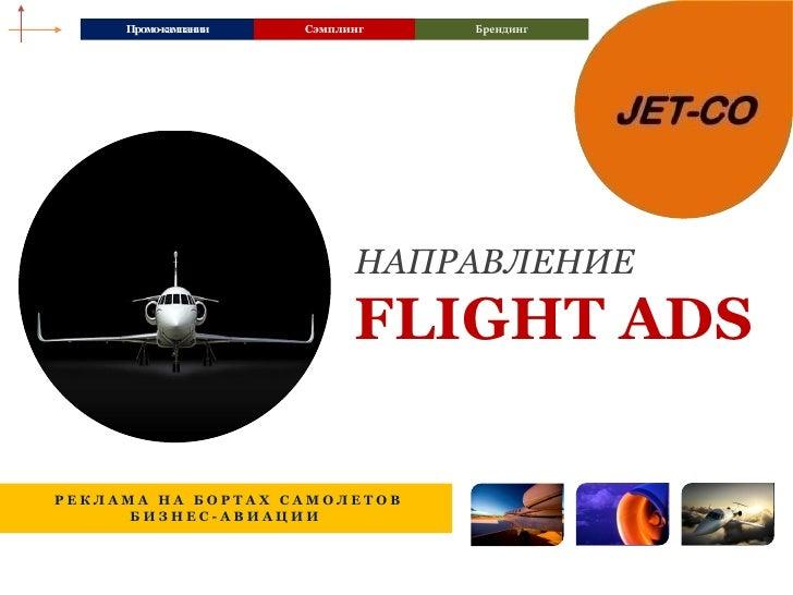 Промо-кампании   Сэмплинг   Брендинг                                 НАПРАВЛЕНИЕ                             FLIGHT ADS  Р...