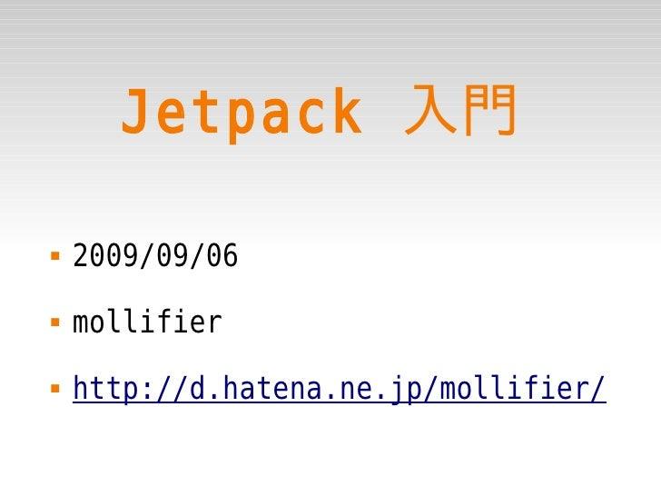 Jetpack 入門     2009/09/06    mollifier    http://d.hatena.ne.jp/mollifier/