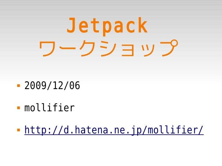 Jetpack       ワークショップ    2009/12/06    mollifier    http://d.hatena.ne.jp/mollifier/