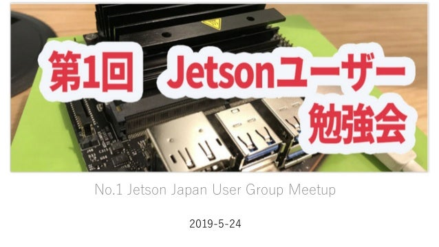 No.1 Jetson Japan User Group Meetup 2019-5-24