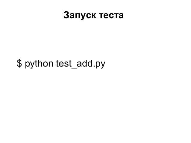 Запуск теста$ python test_add.py
