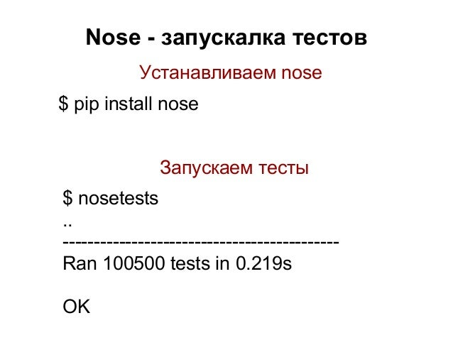 Nose - запускалка тестов            Устанавливаем nose$ pip install nose               Запускаем тесты$ nosetests..-------...