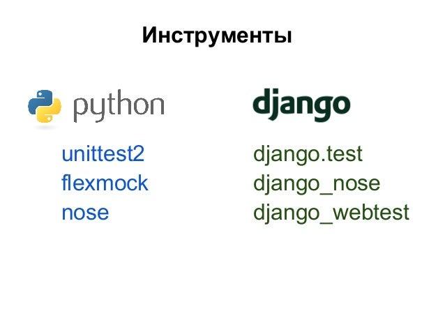 Инструментыunittest2       django.testflexmock        django_nosenose            django_webtest