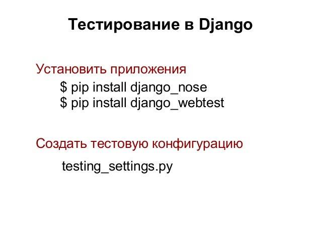 Тестирование в DjangoУстановить приложения   $ pip install django_nose   $ pip install django_webtestСоздать тестовую конф...