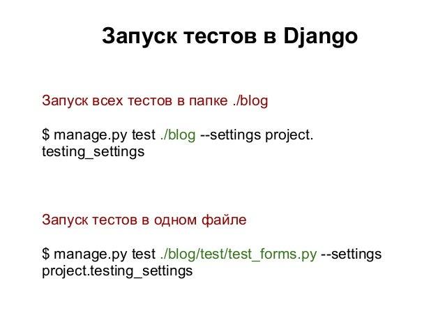 Запуск тестов в DjangoЗапуск всех тестов в папке ./blog$ manage.py test ./blog --settings project.testing_settingsЗапуск т...