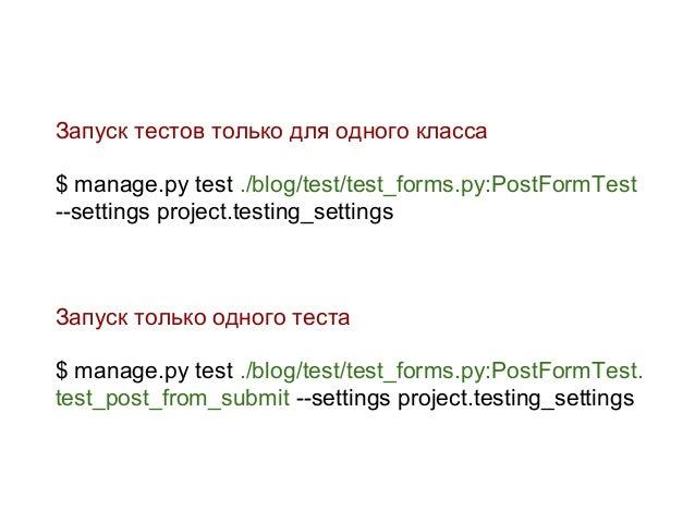 Запуск тестов только для одного класса$ manage.py test ./blog/test/test_forms.py:PostFormTest--settings project.testing_se...