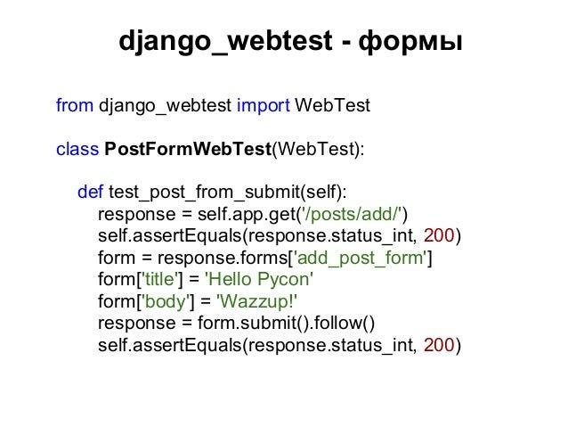 django_webtest - формыfrom django_webtest import WebTestclass PostFormWebTest(WebTest):  def test_post_from_submit(self): ...