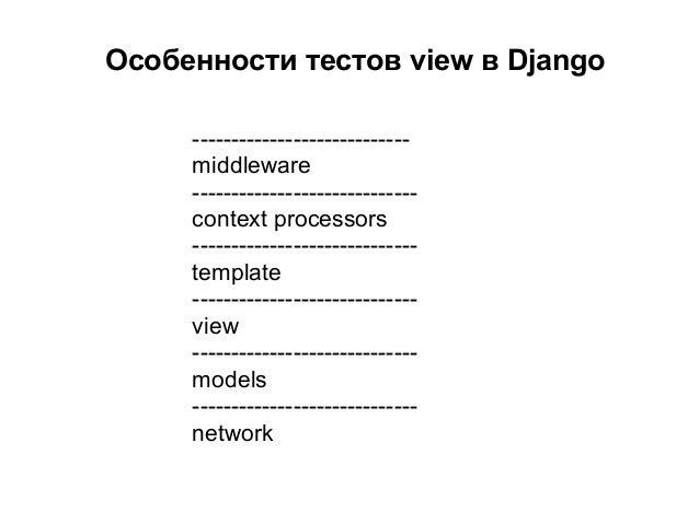 Особенности тестов view в Django     ----------------------------     middleware     -----------------------------     con...