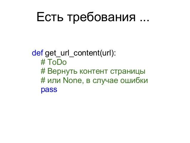 Есть требования ...def get_url_content(url):  # ToDo  # Вернуть контент страницы  # или None, в случае ошибки  pass