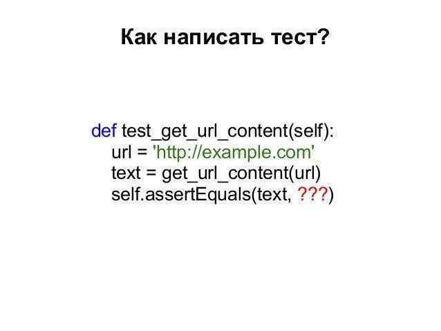 Как написать тест?def test_get_url_content(self):  url = http://example.com  text = get_url_content(url)  self.assertEqual...