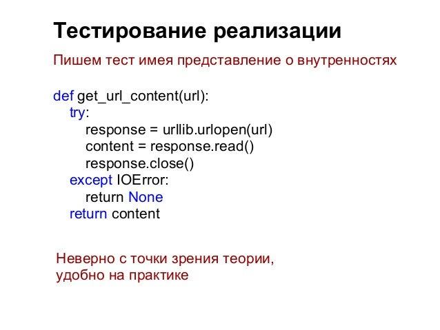 Тестирование реализацииПишем тест имея представление о внутренностяхdef get_url_content(url):  try:     response = urllib....