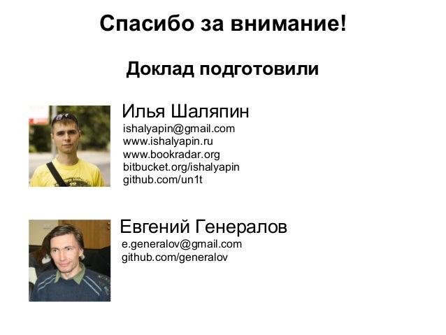 Спасибо за внимание!  Доклад подготовили Илья Шаляпин ishalyapin@gmail.com www.ishalyapin.ru www.bookradar.org bitbucket.o...