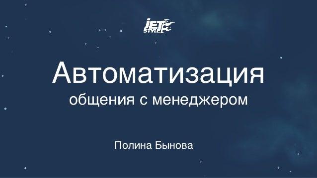 Автоматизация 0  общения с менеджером  Полина Бынова