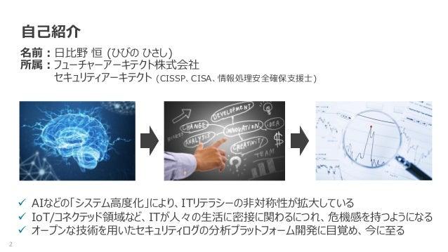 【JEUG】 オープンSIEMの世界へ Slide 2