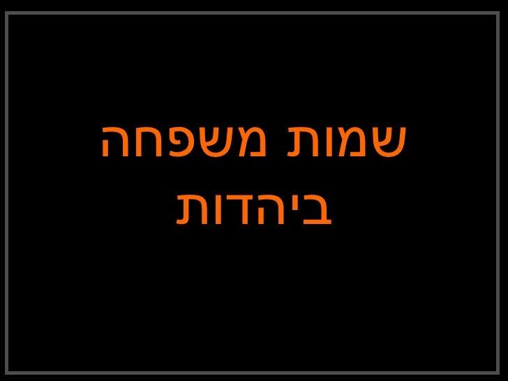 שמות משפחה ביהדות