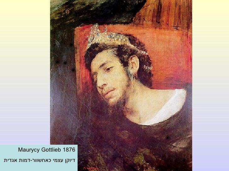 Maurycy Gottlieb 1876  דיוקן עצמי כאחשוור - דמות אגדית