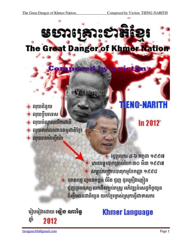 The Great Danger of Khmer Nation, Composed by Victim: TIENG-NARITH tiengnarith@gmail.com Page 1