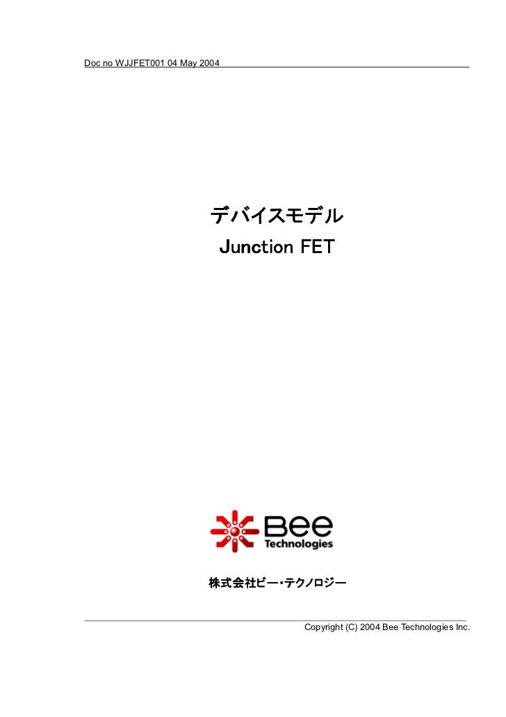 Doc no WJJFET001 04 May 2004                          デバイスモデル                          Junction FET                       ...
