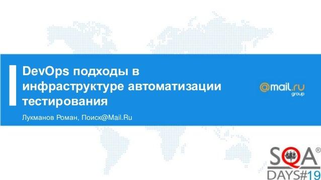 DevOps подходы в инфраструктуре автоматизации тестирования Лукманов Роман, Поиск@Mail.Ru