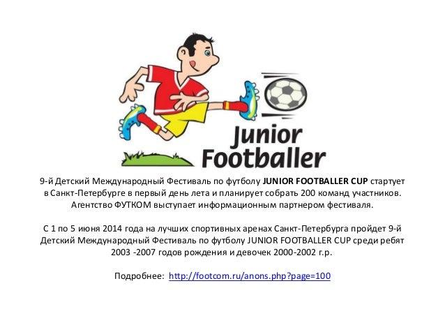 9-й Детский Международный Фестиваль по футболу JUNIOR FOOTBALLER CUP стартует в Санкт-Петербурге в первый день лета и план...