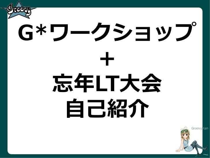 G*ワークショップ+忘年LT大会