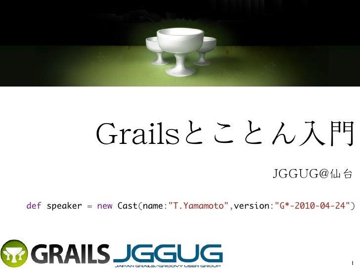 """defspeaker = newCast(name:""""T.Yamamoto"""",version:""""G*-2010-04-24"""")                                                         ..."""