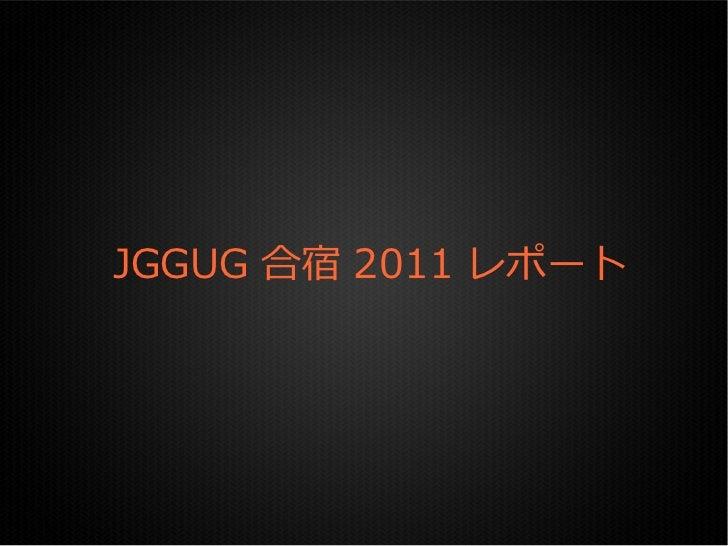 JGGUG 合宿 2011 レポート
