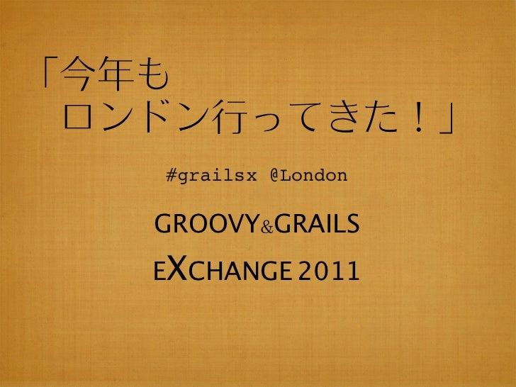 #grailsx @LondonGROOVY&GRAILSEXCHANGE 2011