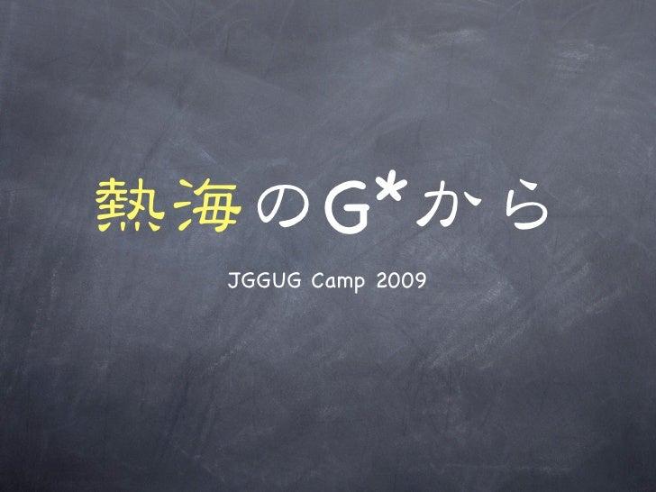 G* JGGUG Camp 2009