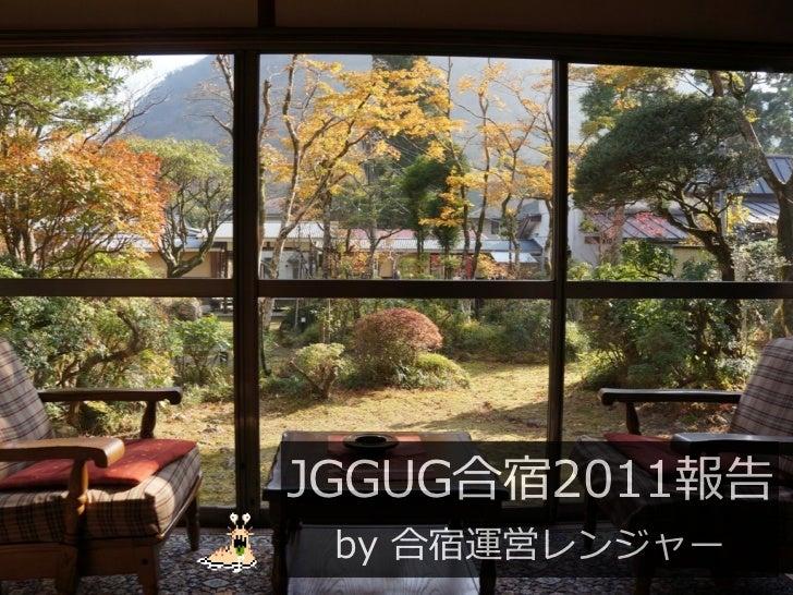 JGGUG合宿2011報告 Slide 1