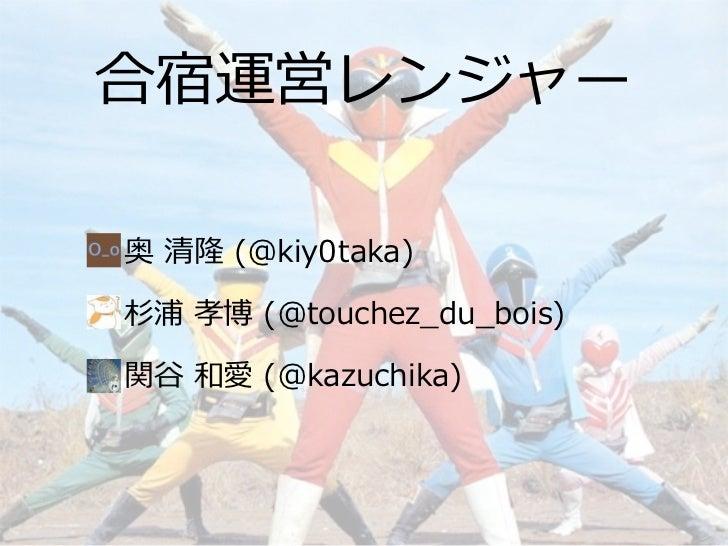JGGUG合宿2011報告 Slide 2