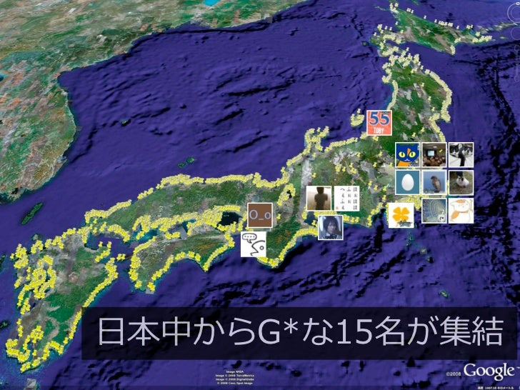 JGGUG合宿2011報告 Slide 3