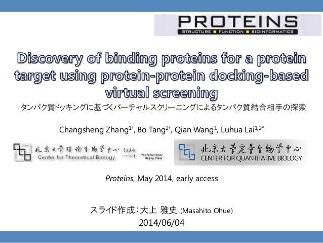 スライド作成:大上 雅史 (Masahito Ohue) 2014/06/04 Changsheng Zhang1†, Bo Tang2†, Qian Wang1, Luhua Lai1,2* Proteins, May 2014, early...