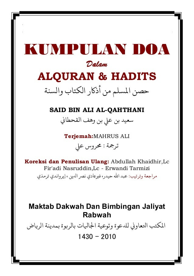 Hisnul Muslim 1 KUMPULAN DOA DalamDalamDalamDalam ALQURAN & HADITS ﻟﺴﻨﺔ ﻟﻜﺘﺎ ﺎﻛ ﻣﻦ ﻤﻟﺴﻠﻢ ﺣﺼﻦ SAID BIN ALI AL-Q...