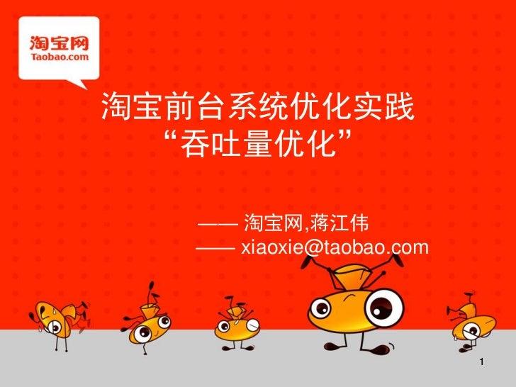 """淘宝前台系统优化实践 """"吞吐量优化""""   —— 淘宝网,蒋江伟   —— xiaoxie@taobao.com                           1"""