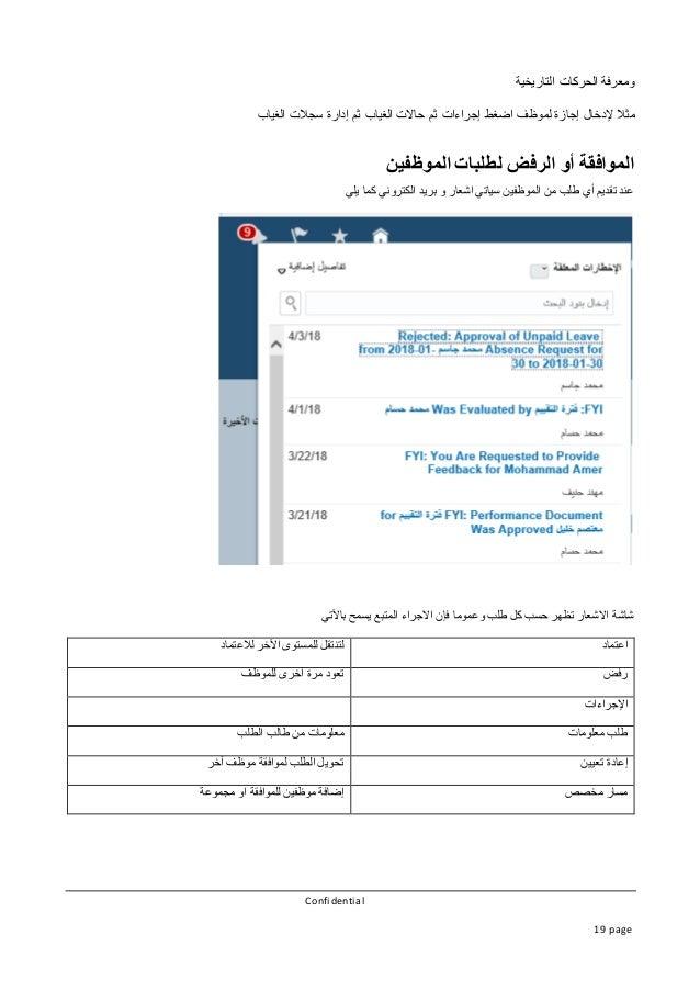 Oacle Fusion Cloud HCM Self Service Training Manual Arabic