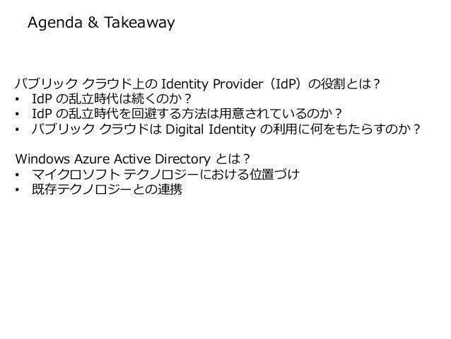 クラウドにおける Windows Azure Active Directory の役割 Slide 2