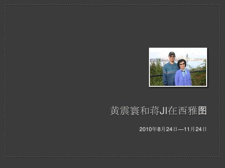 黄震寰和蒋ji在西雅图<br />2010年8月24日—11月24日<br />