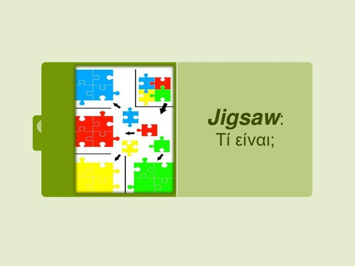 Jigsaw:Σί είλαη;