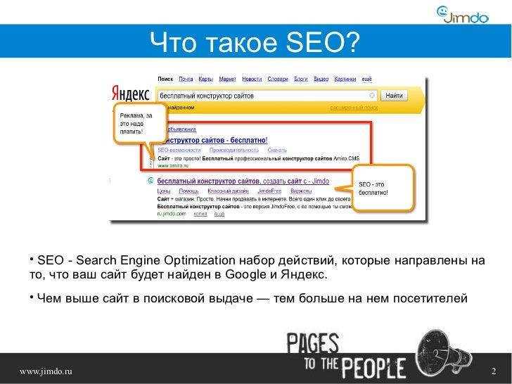 Как сделать сайт видимым в поисковых системах создание сайтов на django